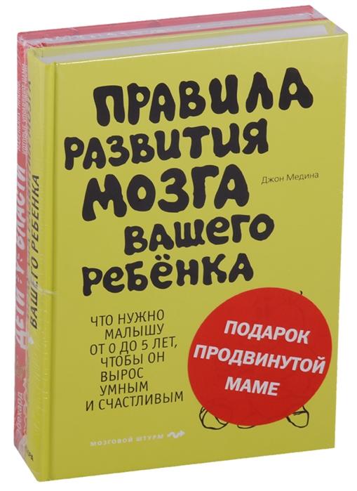 Медина Дж. Правила развития мозга вашего ребенка комплект из 2 книг медина д правила развития мозга вашего ребенка что нужно малышу от 0 до 5 лет чтобы он вырос умным и счастливым