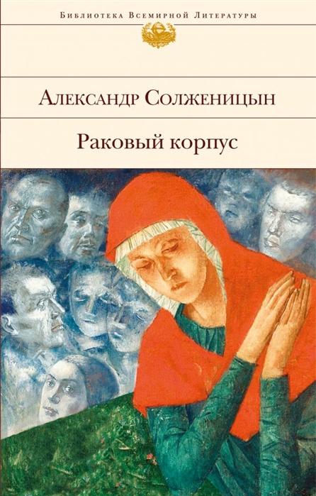 Солженицын А. Раковый корпус цена 2017