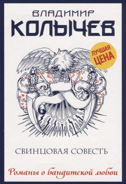 цена на Колычев В. Свинцовая совесть