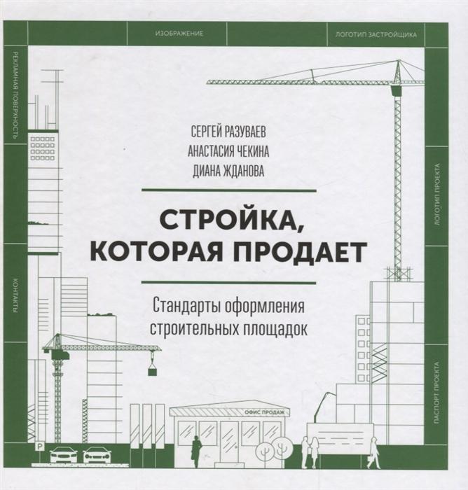 Разуваев С., Чекина А., Жданова Д. Стройка которая продает Стандарты оформления строительной площадки сергей разуваев стройка которая продает стандарты оформления строительных площадок