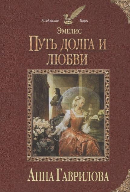 Гаврилова А. Эмелис Путь долга и любви