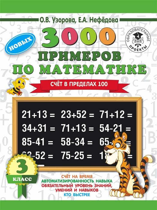 Узорова О., Нефедова Е. 3000 новых примеров по математике 3 класс Счет в пределах 100 о в узорова 300 задач по математике 3 класс