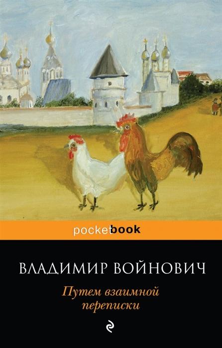 Войнович В. Путем взаимной переписки
