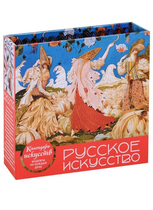 Календарь Русское искусство русское искусство 3 15 2007