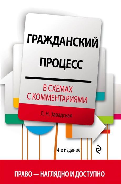 Фото - Завадская Л. Гражданский процесс в схемах с комментариями завадская людмила викторовна гражданский процесс в схемах