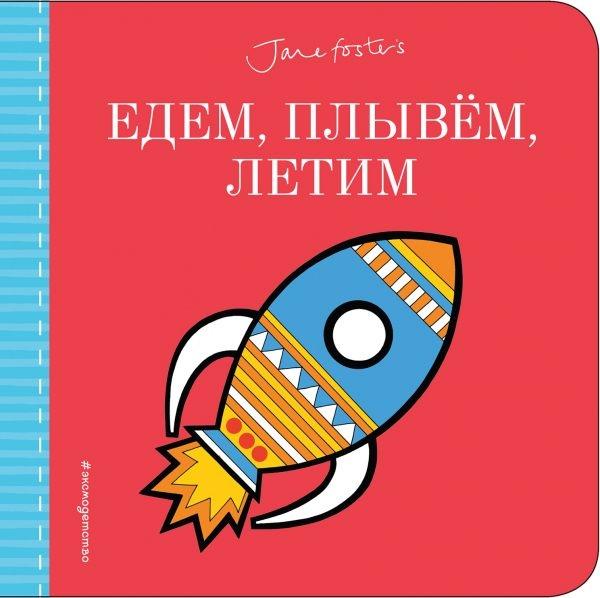 Талалаева Е. (ред.) Едем плывем летим мои первые наклейки едем плывем летим