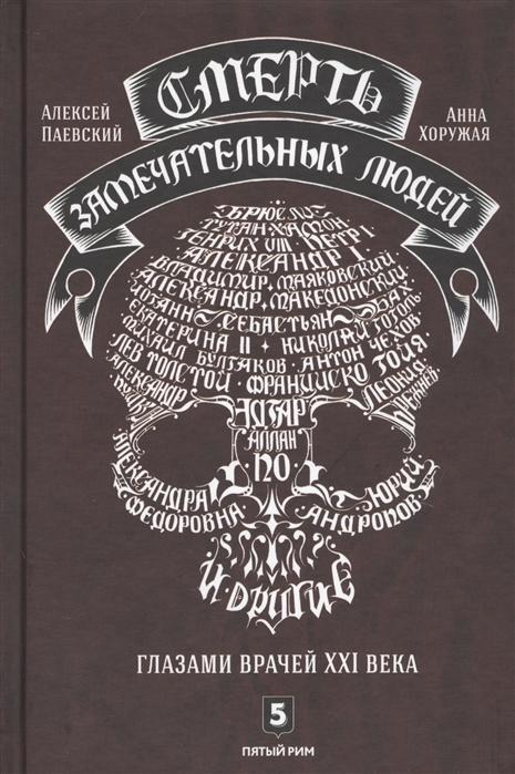 Паевский А., Хоружая А. Смерть замечательных людей Глазами врачей XXI века