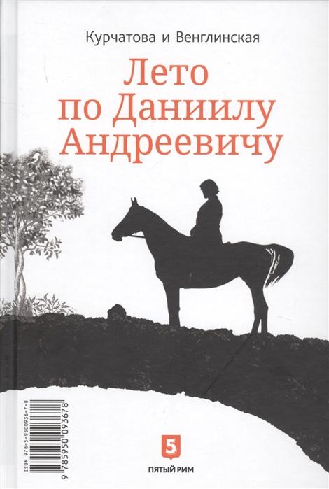 Курчатова Н., Венглинская К. Лето по Даниилу Андреевичу Сад запертый