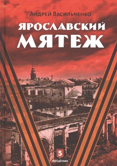 цена на Васильченко А. Ярославский мятеж
