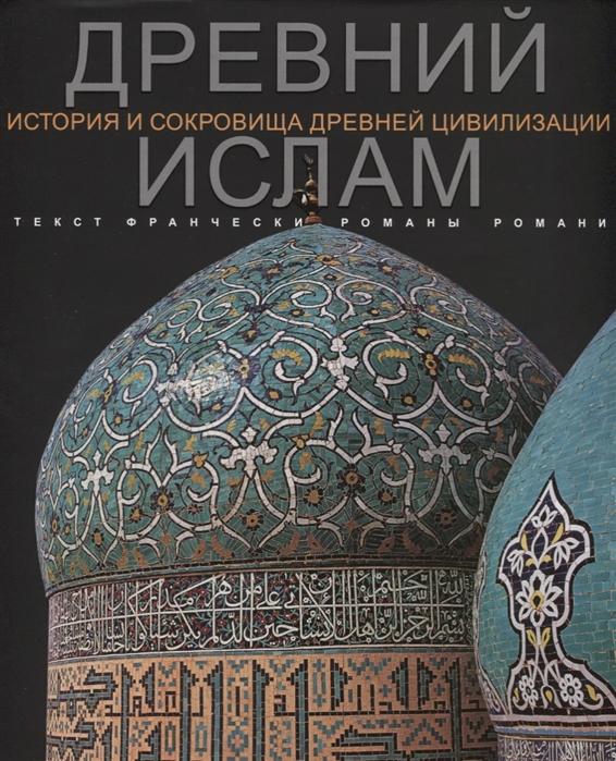 Древний Ислам История и сокровища древней цивилизации