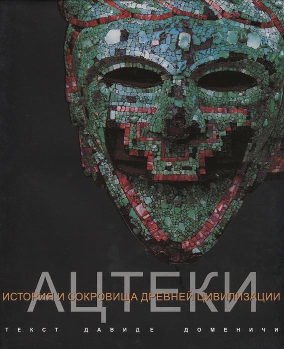 Доменичи Д. Ацтеки История и сокровища древней цивилизации цена 2017