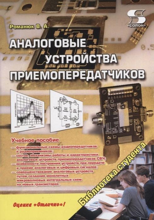 цены Романюк В. Аналоговые устройства приемопередатчиков