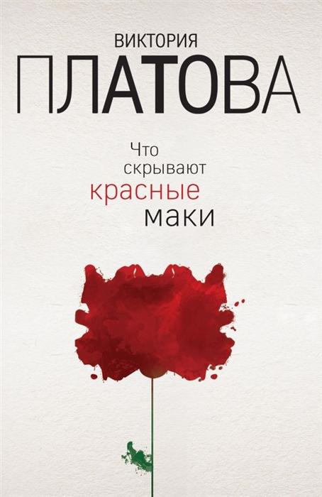 Платова В. Что скрывают красные маки платова в е платова под комплект лучшие остросюжетные романы