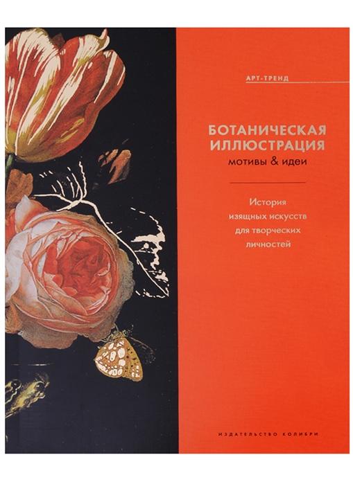 цена на Графтон К. Ботаническая иллюстрация Мотивы идеи