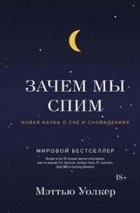 Уолкер М. Зачем мы спим Новая наука о сне и сновидениях
