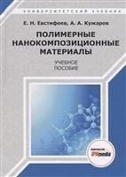 Полимерные нанокомпозиционные материалы. Учебное пособие