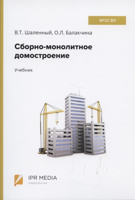 Шаленный В., Балакчина О. Сборно-монолитное домостроение Учебник