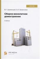 Сборно-монолитное домостроение. Учебник