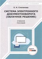 Система электронного документооборота (облачное решение). Учебное пособие