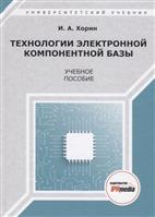 Технологии электронной компонентной базы. Учебное пособие