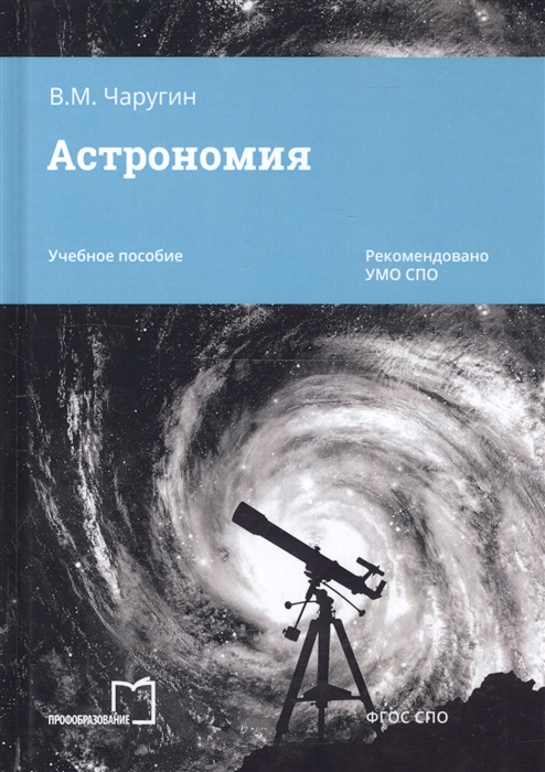 Астрономия Учебное пособие