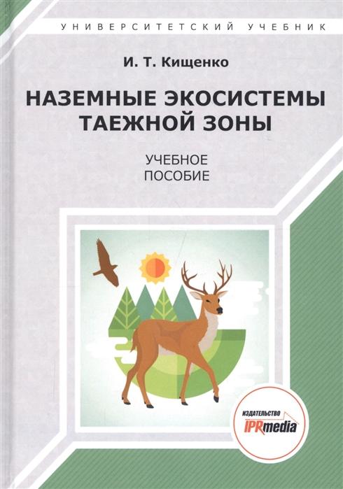 Наземные экосистемы таежной зоны Учебное пособие фото