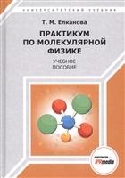 Практикум по молекулярной физике. Учебное пособие