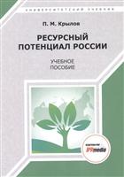 Ресурсный потенциал России. Учебное пособие