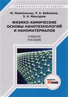 Физико-химические основы нанотехнологий и наноматериалов. Учебное пособие