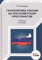 Геополитика России на постсоветском пространстве. Учебное пособие