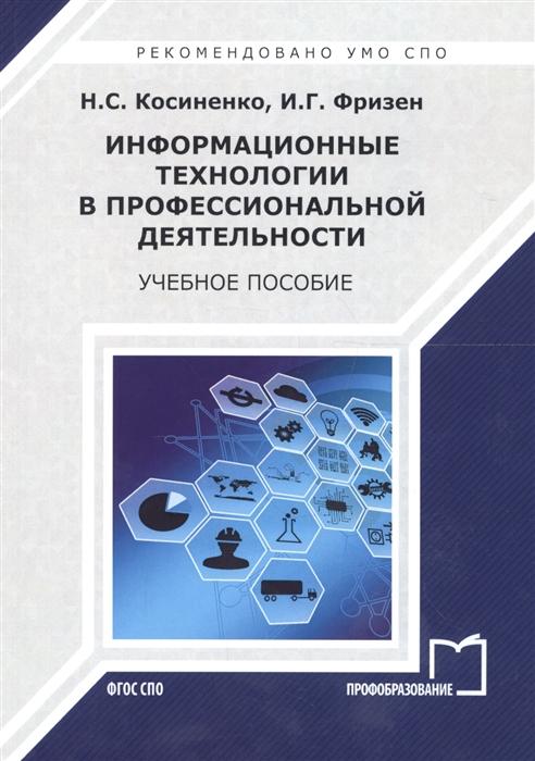 Косиненко Н., Фризен И. Информационные технологии в профессиональной деятельности Учебное пособие