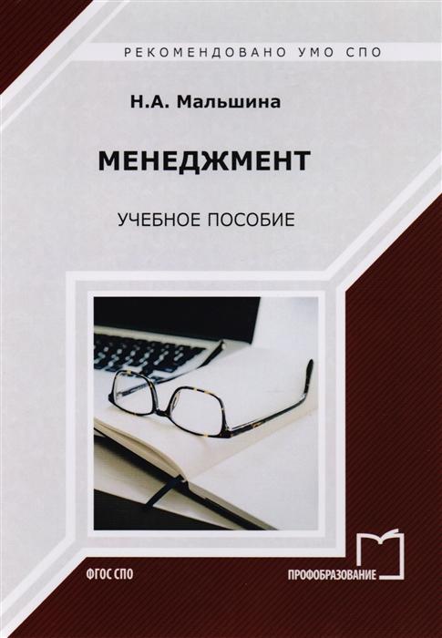 Мальшина Н. Менеджмент Учебное пособие