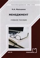 Менеджмент. Учебное пособие