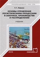 Основы управления логистическими процессами в закупках, производстве и распределении. Учебник