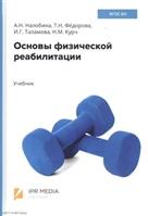 Основы физической реабилитации. Учебник
