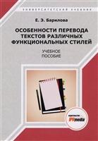 Особенности перевода текстов различных функциональных стилей. Учебное пособие