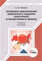 Правовое обеспечение земельного надзора (контроля) и мониторинга земель. Учебное пособие