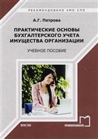 Практические основы бухгалтерского учета имущества организации. Учебное пособие