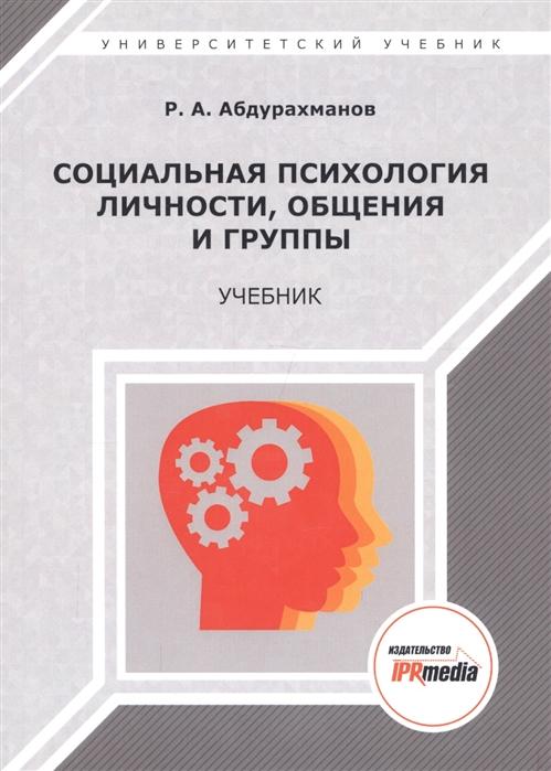 Абдурахманов Р. Социальная психология личности общения группы и межгрупповых отношений Учебник цены онлайн