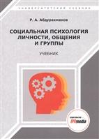 Социальная психология личности, общения, группы и межгрупповых отношений. Учебник