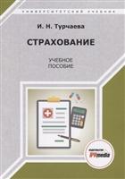 Страхование. Учебное пособие