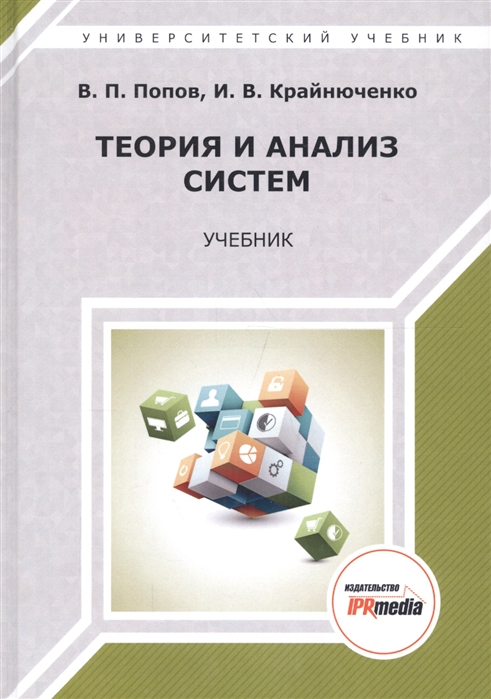 Попов В., Крайнюченко И. Теория и анализ систем Учебник