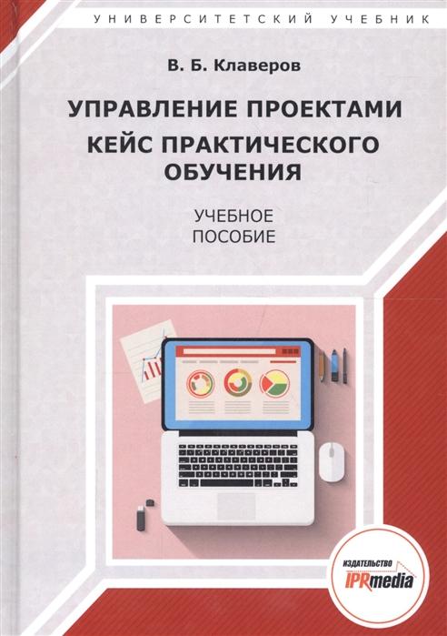Клаверов В. Управление проектами Кейс практического обучения Учебное пособие