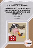 Основные наследственные заболевания и аномалии у сельскохозяйственных животных. Учебное пособие.