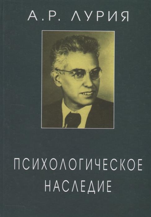 Лурия А. Психологическое наследие Избранные труды по общей психологии все цены