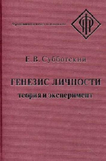 Субботский Е. Генезис личности Теория и эксперимент