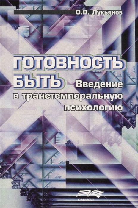 Лукьянов О. Готовность быть Введение в транстемпоральную психологи о к ланге введение в геологию