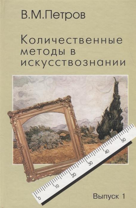 Количественные методы в искусствознании Выпуск 1 Пространство и время художественного мира