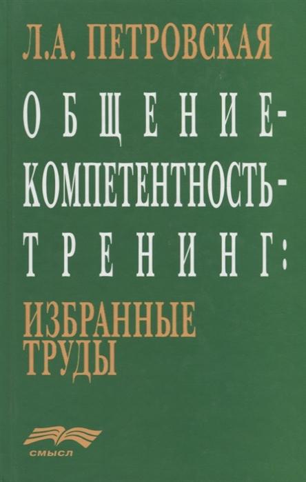 Петровская Л. Общение-компетентность-тренинг Избранные труды