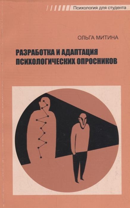 Разработка и адаптация психологических опросников